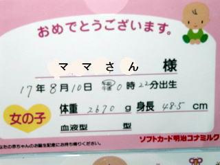 hatsu3.jpg